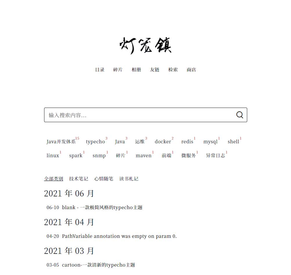 blank - 一款极简风格的typecho主题